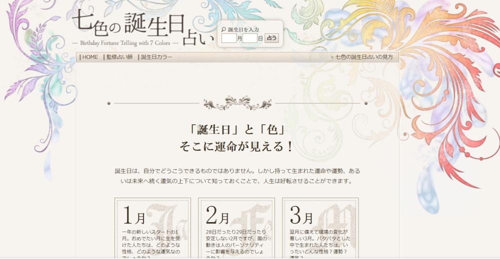七色の誕生日占い